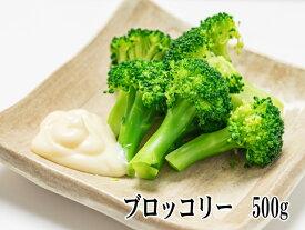 冷凍ブロッコリー カット 500g【ぶろっこりー】【IQF】【冷凍野菜】【弁当】【お弁当】【時短】【簡単】【大容量】【お徳用】【業務用】【カット野菜】【シェア】