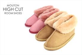 あったか ムートン ルームシューズ おしゃれ かわいい スリッパ メンズ レディース 兼用 かかと付き ハイカット オーストラリア産 天然羊毛 使用