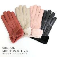 【防寒手袋】ムートングローブ【女性用】Mサイズ