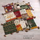 ギャッベ マット 座布団 チェアマット 手織り ウール100% 床暖房 ホットカーペット 対応 インド ギャベ おしゃれ かわいい約 40×40 cm