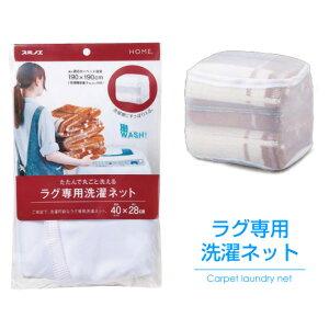 ラグ専用洗濯ネット【メーカー直送品】