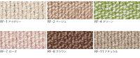 ラグ&カーペットスミノエホームルフレ約261×352cm(江戸間6畳)【メーカー直送品】