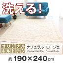 洗えるキルトラグ【パッチワーク&キルト】ナチュラル・ロージェ約 190×240 cmソファーカバー、ベッドカバーとしても使えます