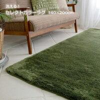 20色・7サイズから選べる!カラーセレクト・ラグ丸洗いOK床暖房&ホットカーペットカバー対応サイズ:約140×200cm