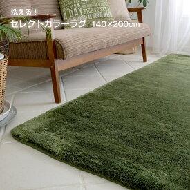 ラグ 洗える ラグマット カーペット おしゃれ 北欧 モダン 絨毯 夏用 冬用 床暖房 ホットカーペット 対応 グレー グリーン など 約 140×200 cm 1.5畳