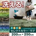 20色・5サイズから選べるラグ 洗えるタイプセレクトカラー・ラグ カーペット丸洗いOK! オールシーズン使える床暖房 & ホットカーペットカバー 対応サイズ:約 200×250 cm