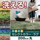 20色・5サイズから選べるラグ 洗えるタイプセレクトカラー・ラグ カーペット丸洗いOK! オールシーズン使える床暖房 & ホットカーペッ…