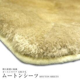 敷きパッド あったか ムートンシーツ シングルサイズ 約 95×190 cm オーストラリア シープスキン使用 お一人様3枚まで 送料無料