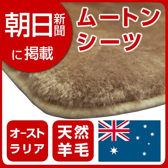 伝説のムートンシーツ約 95×190 cm (シングルサイズ)オーストラリア シープスキン使用の ムートン シーツです。お一人様3枚まで朝日新聞・日経新聞に掲載!累計24973枚販売の実績!