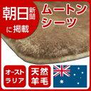伝説のムートンシーツ約 135×190 cm (ダブルサイズ)オーストラリア シープスキン使用の ムートン シーツです。お一人様3枚まで朝日…