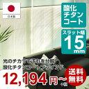 タチカワブラインド シルキーカーテン 酸化チタンコートオーダーメイド・ブラインド(スラット幅15mm)幅61cm〜80cm×丈41cm〜60cm【オ…