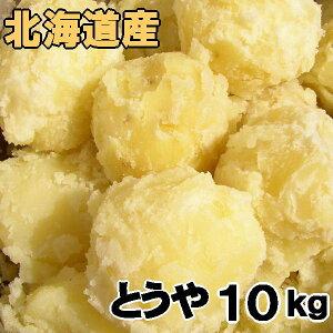 送料無料 新じゃがいも とうや 10kg 北海道産 ジャガイモ 産地直送