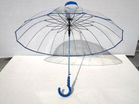 丈夫でお洒落な透明ビニール傘!カラフルなグラスファイバー16本骨!ワンタッチ式ジャンプ傘55cm【ブルー】