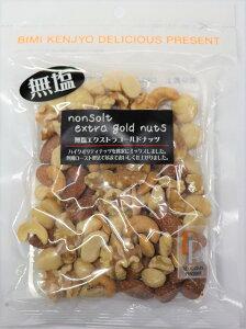 無塩エクストラゴールドナッツ
