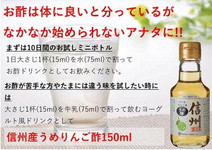【工場直送】お酢好きさんの為のうめ酢ミニボトル 150ml