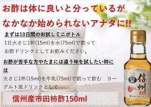 【工場直送】お酢好きさんの為のかき酢ミニボトル 150ml