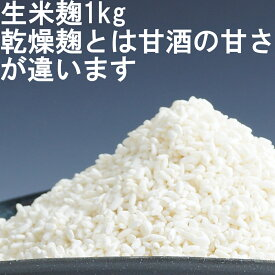 米麹 生米麹 生麹 生こうじ 1kg 米こうじ 甘酒