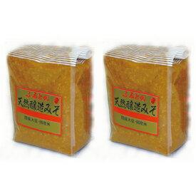 味噌 みそ 国産大豆 天然醸造味噌 1kg袋2個 本物の味噌 グルテンフリー味噌 糖質制限 低糖質