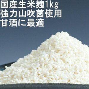 米麹 生米麹 生麹 生こうじ 1kg 米こうじ 甘酒 国産米