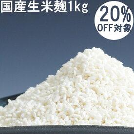 【クーポン使用で20%OFF】米麹 生米麹 生麹 生こうじ 1kg 米こうじ 甘酒 国産米