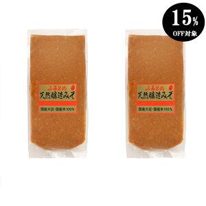 【クーポン使用で20%OFF】味噌 みそ 国産大豆 天然醸造味噌 1kg袋2個 本物の味噌 グルテンフリー味噌 糖質制限 低糖質