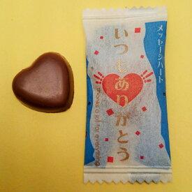 感謝を伝える人気のチョコ メッセージハートチョコレート<いつもありがとう> 業務用500g (バレンタイン、ホワイトデー、イベント、各種パーティー、ブライダルなどいろいろ使えます)