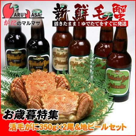 お歳暮特集!北海道地ビール6本&北海道産 活毛がに350g×2尾セット!釧路/えりもなど旬なカニを北海道直送!