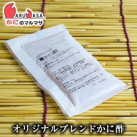 かに酢 かにのマルマサ/オリジナルブレンドのカニ酢 あす楽 毛がに 毛蟹 毛ガニ カニ通販