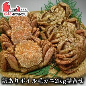 毛ガニ あす楽【北海道産 冷蔵 訳ありボイル毛がに 2...