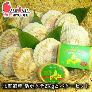 北海道よつ葉バター125g&北海道産活ホタテ貝2kgセット!あす楽 冷蔵 道産品 お取り寄せ ギフト