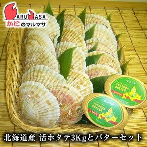 北海道よつ葉バター125g×2個&北海道産活ホタテ貝3kgセット!あす楽 冷蔵 道産品 お取り寄せ ギフト