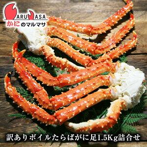 北海道産 訳ありボイルタラバガニ脚 1.5kgセット あす楽 たらばがに カニ通販 道産品