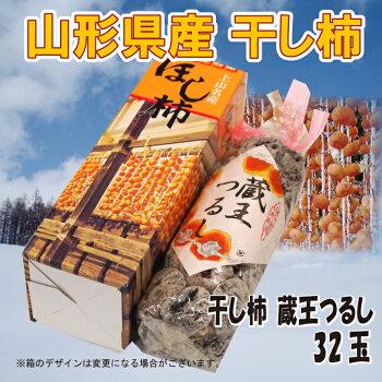 干し柿・蔵王つるし(32玉)