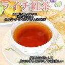 中国茶 紅茶ライチ紅茶200gライチ 茘枝紅茶 ライチティー Litchi Teaフレーバー送料無料 メール便 茶葉 通販中国茶専門店マルメロキリリと冷やしても美味しいです♪