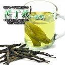 苦丁茶(一葉茶)100g くうていちゃ・くちょうちゃ美容茶・健康茶 中国茶専門店マルメロ送料無料メール便