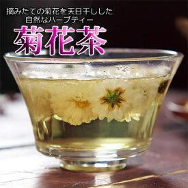 菊花茶(きっか茶)30g茶葉 通販 花茶 カモミールティーカモミール健康茶 美容茶中国茶専門店マルメロ送料無料メール便