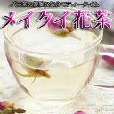 バラ茶 薔薇茶30gメイクイ茶(玫瑰茶)ハマナス茶 蕾 通販 ローズティー 美容 健康中国茶専門店マルメロ送料無料メール便