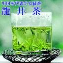 中国茶 緑茶西湖龍井茶(緑茶)100g茶葉 通販 中国緑茶 龍井中国茶専門店マルメロ【RCP】10P02jun13送料無料