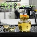 玻璃 泡茶壶 飘逸杯『耐熱ガラス マルチティーサーバー 500ml』中国茶・日本茶・紅茶、全般に使えるテ…