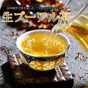 生プーアル茶 プーアール茶(生茶)2014年 プーアル茶 散茶25g お試しサイズ古樹茶 中国茶 生茶 茶葉 通販送料無料 プーアル茶専門店マルメロ