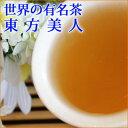台湾茶 東方美人 50gお試し 茶葉 烏龍茶 ウーロン茶 高山茶中国茶・台湾茶専門店マルメロ送料無料メール便