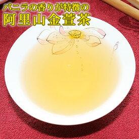 台湾茶 阿里山金萱茶 50gアリサンキンセンチャありさんきんせんちゃ台湾茶 茶葉 高山茶通販 ミルクの香り 中国茶・台湾茶専門店マルメロ送料無料メール便