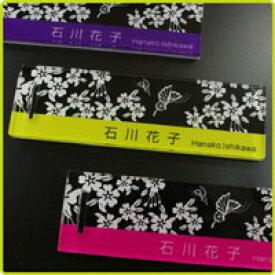 ♪カラフル♪ネームプレート<スクエア> 花と蝶【楽ギフ_名入れ】
