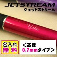 【名入れ無料】三菱 Uni ジェットストリーム<0.7mm>MSXE5-1000 多機能筆記具(シャープペン+赤黒青緑ボールペン)【楽ギフ_名入れ】