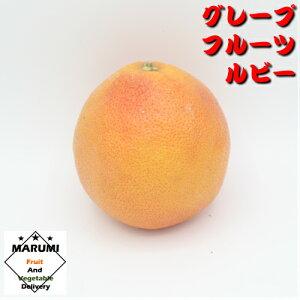 グレープフルーツルビー 1玉【セットと同時購入で送料無料!!】【アメリカ】