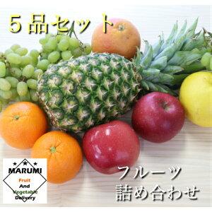 【5品詰め合わせ】フルーツ詰め合わせセット フルーツセット 果物セット 果物詰め合わせ おまかせセット 八百屋さんおまかせ 旬の果物 旬のフルーツ くだもの 詰合せ 食べ物 美味しい もの