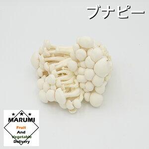 ブナピー100g【セット野菜と同時購入で送料無料!!】【長野】