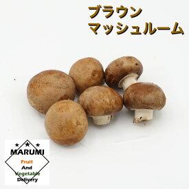 ブラウンマッシュルーム100g【セット野菜と同時購入で送料無料!!】【茨城】【千葉】
