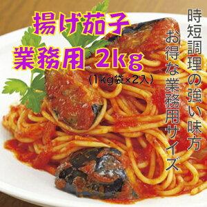 簡単で超便利!冷凍揚げ茄子 (業務用)2kg 揚げナス 揚げなす 茄子 なす ナス カット野菜 冷凍 冷凍食品