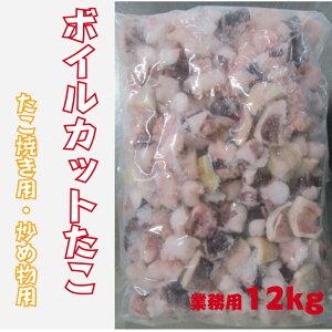 たこ焼き用カットタコ 12kg (1kg袋×12入) 3/4g たこ焼き 用 タコ 冷凍 タコ 冷凍 蛸 たこ セット 大容量 大量 カット たこ焼き タコ焼き たこやき たこぶつ シーフード 美味しい おいしい バラ